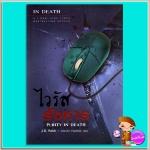 ไวรัสสังหาร อินเดธ 15 (In Death 15) Purity In Death เจ.ดี.ร๊อบบ์ (J.D.ROBB) วรรณภา เพิร์ล พับลิชชิ่ง