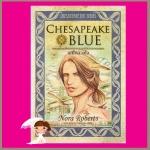 นทีในดวงใจ Chesapeake Blue,Chesapeake Bay Serries นอร่า โรเบร์ตส์( Nora Roberts) เสาวณีย์ Pearl,Duchess