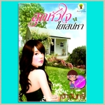 สุดหัวใจ ใยเสน่หา เจ้าจันทร์ กรีนมายด์ Green Mind Publishing