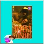 เพลิงอารมณ์ Sweet savage Eden (Cameron Family Saga#1) เฮทเธอร์ เกรแฮม (Heater Graham) ไพลิน ฟองน้ำ