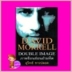 ภาพซ้อนซ่อนอำมหิต Double Image เดวิด มอร์เรลล์ (David Morrell) สุวิทย์ ขาวปลอด วรรณวิภา
