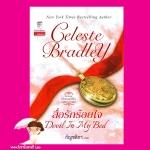 สื่อรักร้อยใจ ชุดเจ้าสาวหนีรัก1 Devil in My Bed (The Runaway Brides) เซเลสต์ แบรดลีย์( Celeste Bradley) กัญชลิกา แก้วกานต์