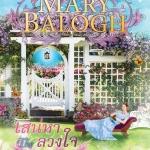 เสน่หาลวงใจ The Notorious Rake (Waite - 3) แมรี่ บาล็อก(Mary Balogh) มัณฑุกา แก้วกานต์ << สินค้าเปิดสั่งจอง (Pre-Order) ขอความร่วมมือ งดสั่งสินค้านี้ร่วมกับรายการอื่น >> หนังสือออก ปลาย ก.พ. 2560