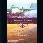 เจ้าสาวจำนนรัก(Surrender) อแมนด้า ควิก (Amanda Quick) สวรรยา แก้วกานต์