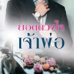 ยอดดวงใจเจ้าพ่อ พลอยภัทรา โรแมนติค พับลิชชิ่ง Romantic Publishing