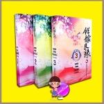 เพชรยอดบัลลังก์ เล่ม1-3 ภาคจบ ชุด โฉมงามบรรณาการ ผู้แต่งเฉียนลู่ ผู้แปลสำนักพิมพ์ Hongsamut