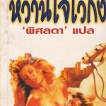 หวานใจไวกิ้ง พิมพ์ 3 The Viking's Woman (Viking # 2) เฮทเธอร์ เกรแฮม (Heather Graham) พิศลดา ฟองน้ำ