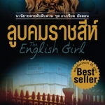 ลูบคมราชสีห์ ชุด เกเบรียล อัลลอน 13 The English Girl (Gabriel Allon #13) แดเนียล ซิลวา (Daniel Silva) ไพบูลย์ สุทธิ นานมีบุ๊คส์ NANMEEBOOKS