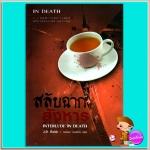 สลับฉากสังหาร อินเดธ 12.5 (In Death 12.5) Interlude In Death เจ.ดี.ร๊อบบ์(J.D.ROBB) วรรธนา เพิร์ล พับลิชชิ่ง