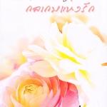 กลเกมแห่งรัก(มือสอง) Love Story คีตยา i-bookbakery(ทำมือ)