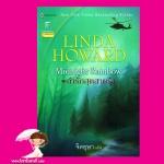 ล่ารักสุดสายรุ้ง ชุด ล่ารักสุดสายรุ้ง Midnight Rainbow ลินดา โฮเวิร์ด (Linda Howard) จิตอุษา แก้วกานต์
