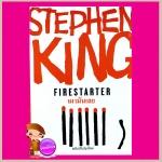 เผามันเลย Fire Starter สตีเฟน คิง (Stephen King) สุวิทย์ ขาวปลอด วรรณวิภา