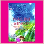 พยัคฆ์หัวใจผยอง ชุด พลังแห่งรัก 5 Hostage to Pleasure(Psy Changeling 5 ) นลินี ซิงห์(Nalini Singh) วาลุกา แก้วกานต์