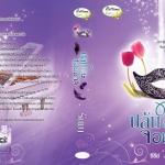 ปล้นใจจอมมาร (มือสอง) ชุด Touch Love รัตมา รัตมาบุ๊ค Rattama Book(ทำมือ)