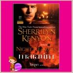 ทาสเสน่หา ชุดพรานราตรี2 Night Pleasures A Dark-Hunter Novel 2 เชอริลีน เคนยอน (Sherrilyn Kenyon) จิตอุษา แก้วกานต์
