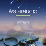 พรายแสนดาว (มือสอง) ชุด รักห่มฟ้า กรรัมภา พิมพ์คำ Pimkham ในเครือ สถาพรบุ๊คส์