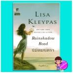 นิมิตมนตรา ชุด มนต์รักอ่าวฟรายเดย์ เล่ม2 Rainshadow Road ลิซ่า เคลย์แพส,Lisa Kleypas กัญชลิกา แก้วกานต์