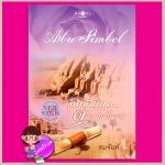 อบูซิมเบล...ตราบดินสิ้นกาล Abu Simbel ชุด แด่เธอที่รัก ชมจันท์ พิมพ์คำ ในเครือ สถาพรบุ๊ค