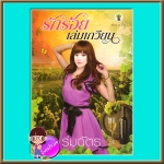 รักร้อยเล่มเกวียน ร่มฉัตร กรีนมายด์ Green Mind Publishing