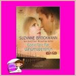 ปลายทางปรารถนา ชุดTroubleshooters 6 Gone Too Far ซูซานน์ บรอคแมนน์(Suzanne Brockmann) พิชญา เกรซ Grace