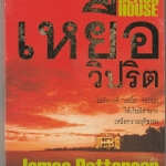 เหยื่อวิปริต The Beach House เจมส์ แพตเทอร์สัน ( James Patterson) & Peter de Jonge เอกชัย วังประภา นานมีบุ๊คส์ NANMEEBOOKS