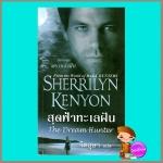สุดฟ้าทะเลฝัน The Dream Hunter (The Dream -Hunter Series) เชอริลีน เคนยอน(Sherrilyn Kenyon) จิตอุษา แก้วกานต์