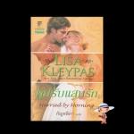 คู่ปรับแสนรัก Married by Morning ชุด Hathaways ลิซ่า เคลย์แพส (Lisa Kleypas)