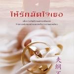 ให้รักมัดใจเธอ จูชิง เขียน ไต้ฝุ่น แปล ปริ๊นเซส Princess ในเครือ สถาพรบุ๊คส์ << สินค้าเปิดสั่งจอง (Pre-Order) ขอความร่วมมือ งดสั่งสินค้านี้ร่วมกับรายการอื่น >> หนังสือออก 31 พ.ค. 60