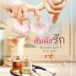 สัมผัสรัก (มือสอง) ลำดับ 6 ชุด บ้านน้อยซอยเดียวกัน อาฮุ้ง คำต่อคำ ในเครือ dbooksgroup