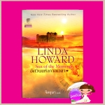 อัศวินแห่งกาลเวลา Son of the Morning ลินดา โฮเวิร์ด (Linda Howard) จิตอุษา แก้วกานต์