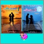 ภารกิจรักฉบับเสี่ยงตาย เล่ม1-2 Lovelock Dangerous (มือสอง) Shayna ดอกหญ้า