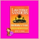 ปมฆาตกรรม McNally's Trial Lawrence Sanders สุวิทย์ ขาวปลอด วรรณวิภา