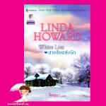 สายใยแห่งรัก ชุดล่ารักสุดสายรุ้ง White Lies ลินดา โฮเวิร์ด (Linda Howard) จิตอุษา แก้วกานต์