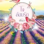 ใจล้อมรัก ชุด หัวใจอุ่นรัก ฬีรดา เขียนฝัน ในเครือ ไลต์ ออฟ เลิฟ Light of Love Books