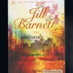 เล่ห์รักลวงใจ Wicked จิลล์ บาร์เน็ตต์ (Jill Barnett) ณัฐภัทรา เกรซ พับลิชชิ่ง