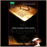 ปริศนาหอสมุดอะเล็กซานเดรีย The Alexandria Link สตีฟ เบอร์รี(Steve Berry) ศศมาภา แพรว