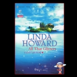 กลกามเทพ All That Glitters ลินดา โฮเวิร์ด (Linda Howard ) พิชญา แก้วกานต์