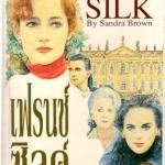 เฟรนช์ซิลค์ French Silk แซนดร้า บราวน์ (Sandra Brown) บุญญรัตน์ เรือนบุญ
