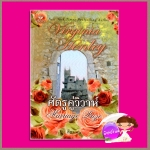 ศัตรูคู่วิวาห์ The Marriage Prize เวอร์จิเนีย เฮ็นลีย์ (VIGINIA HENLEY) สีตา เกรซ Grace