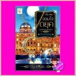 จอมใจดยุค พิมพ์ครั้งที่6(ปกใหม่) ชุด สุภาพบุรุษนักรัก กัณฑ์กนิษฐ์ ไลต์ ออฟ เลิฟ Light of Love Books