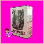 Boxset เพชรพระอุมา ตอน12 มงกุฏไพร (ปกอ่อน) เล่ม1-4 ลำดับ45-48 พนมเทียน ณ บ้านวรรณกรรม