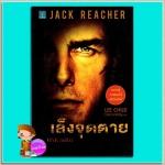 เล็งจุดตาย One Shot (Jack Reacher Series) ลี ไชลด์ (Lee Child) โรจนา นาเจริญ น้ำพุ