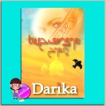 เพลงทรายลายภู(มิอสอง) ชุด ชีคชาห์มา Darika(อาริตา) ลีลา