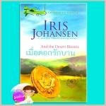 เมื่อดอกรักบาน ชุดเซดิข่าน6 And the Desert Bloom ไอริส โจแฮนเซ่น(Iris Johansen) กัณหา แก้วไทย แก้วกานต์