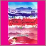 ปริศนารัก ชุด ไฮแลนด์ Highlands' Laird 1 The Secret จูลี การ์วูด (Julie Garwood) ศรีพิมล แก้วกานต์