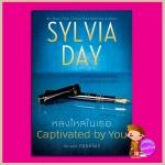 หลงใหลในเธอ ชุด ครอสไฟร์4 Captivated by You (Crossfire 4) ซิลเวีย เดย์ (Sylvia Day) ปริศนา แก้วกานต์