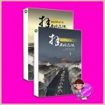 หงส์สังหาร (สองเล่มจบ) 一度君华 Yi Du Jun Hua Hongsamut Hongsamut ห้องสมุด << สินค้าเปิดสั่งจอง (Pre-Order) ขอความร่วมมือ งดสั่งสินค้านี้ร่วมกับรายการอื่น >> หนังสือออก 23-28 ก.พ. 2560