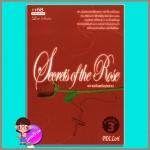 Secrets of the Rose ความลับแห่งกุหลาบ PDI.Lori 1168