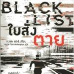 ใบสั่งตาย Black List (Scot Harvath #11) แบรด ธอร์ (Brad Thor) อมฤต โอภาสเศรษฐกุล แพรวสำนักพิมพ์ในเครืออมรินทร์