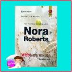 หลงรักเธอ สาวเรเชล Falling For Rachel นอร่า โรเบิร์ตส์ (Nora Roberts) ปิยะฉัตร สมใจบุ๊คส์